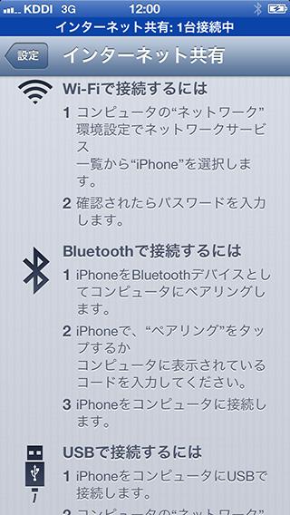 iPhone5 LTE